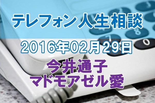 人生相談2016-02-29