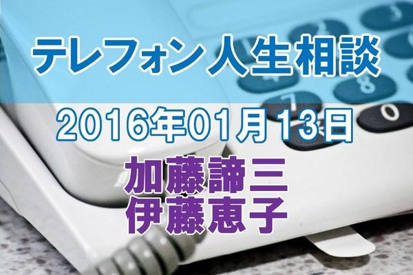 人生相談2016-01-13