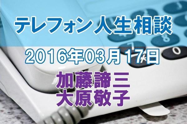 人生相談2016-03-17
