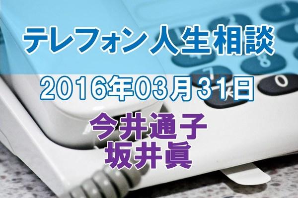 人生相談2016-03-31