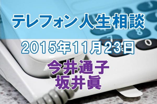 人生相談2015-11-23
