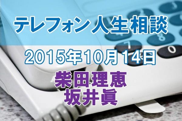 人生相談2015-10-14