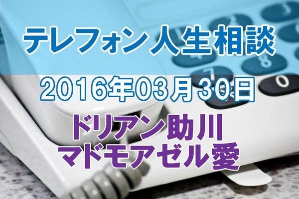人生相談2016-03-30