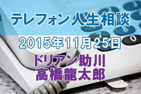 人生相談2015-11-25