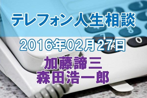 人生相談2016-02-27
