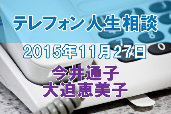 人生相談2015-11-27