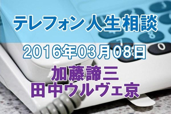 人生相談2016-03-08