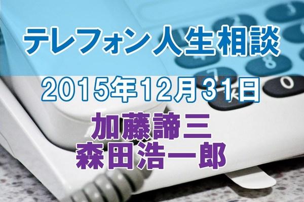 人生相談2015-12-31