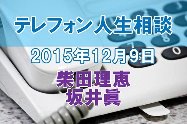 人生相談2015-12-09