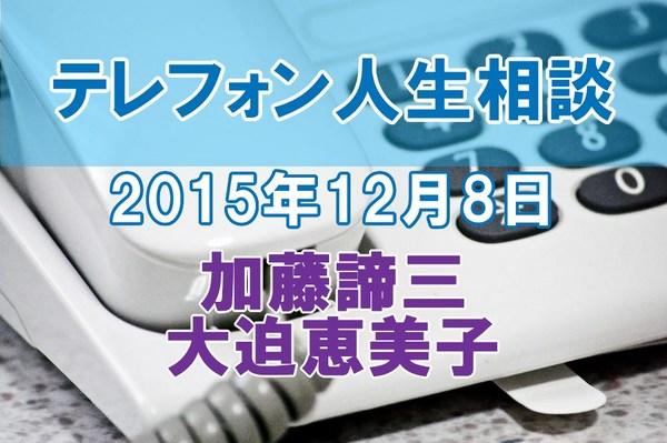 人生相談2015-12-08
