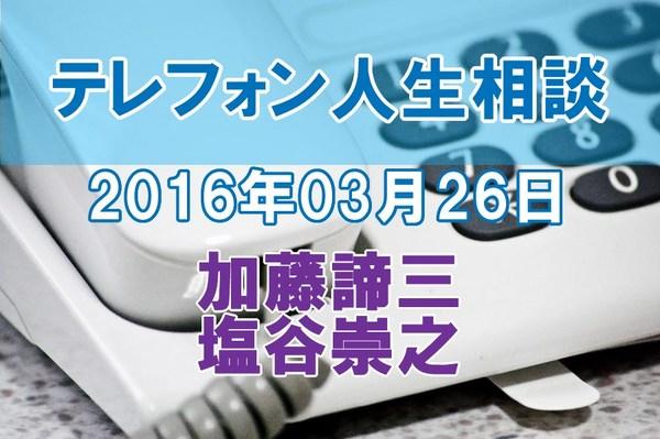 人生相談2016-03-26