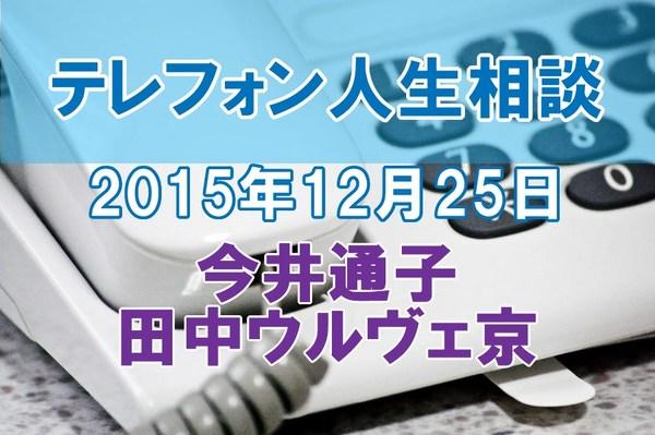 人生相談2015-12-25