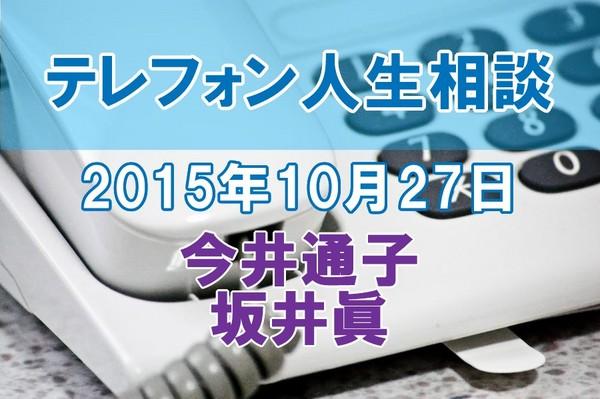 人生相談2015-10-27