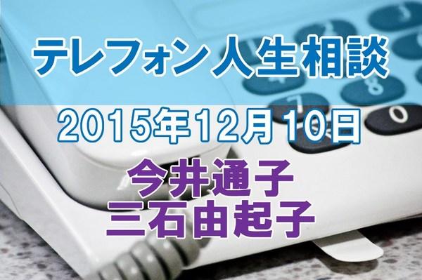 人生相談2015-12-10