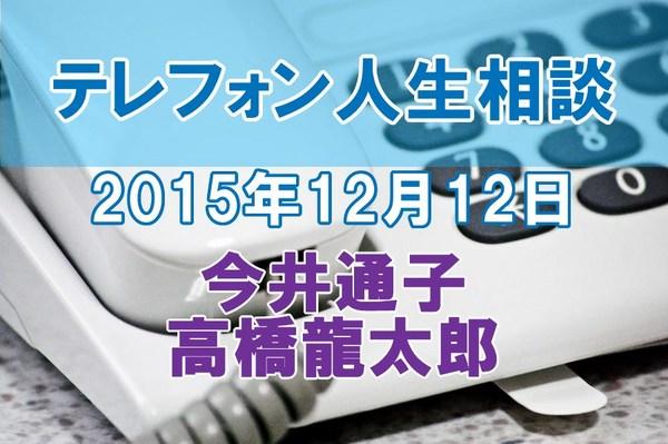 人生相談2015-12-12