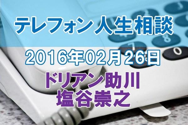 人生相談2016-02-26