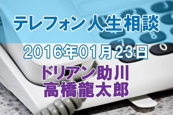 人生相談2016-01-23