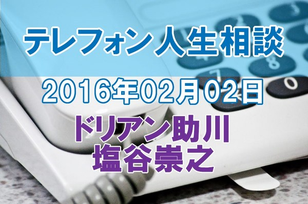 人生相談2016-02-02