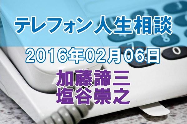 人生相談2016-02-06