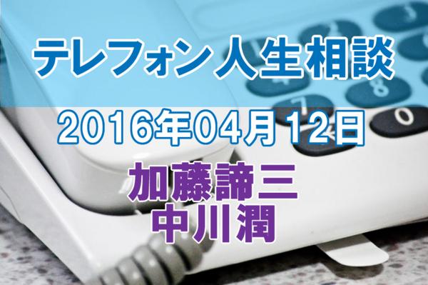 人生相談2016-04-12